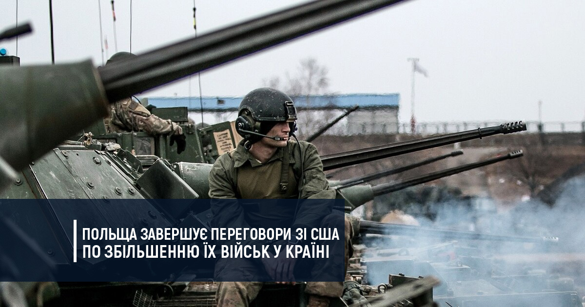 Польща завершує переговори зі США по збільшенню їх військ у країні