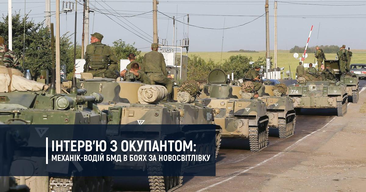 Інтерв'ю з окупантом: механік-водій БМД в боях за Новосвітлівку