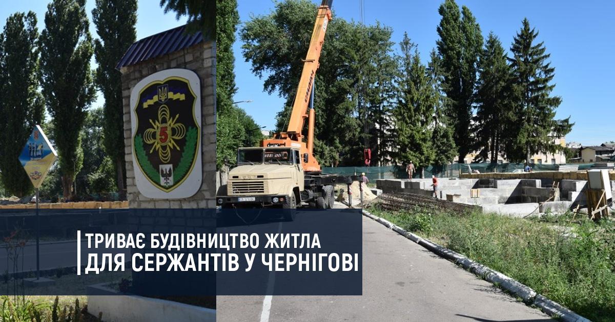 Триває будівництво житла для сержантів у Чернігові
