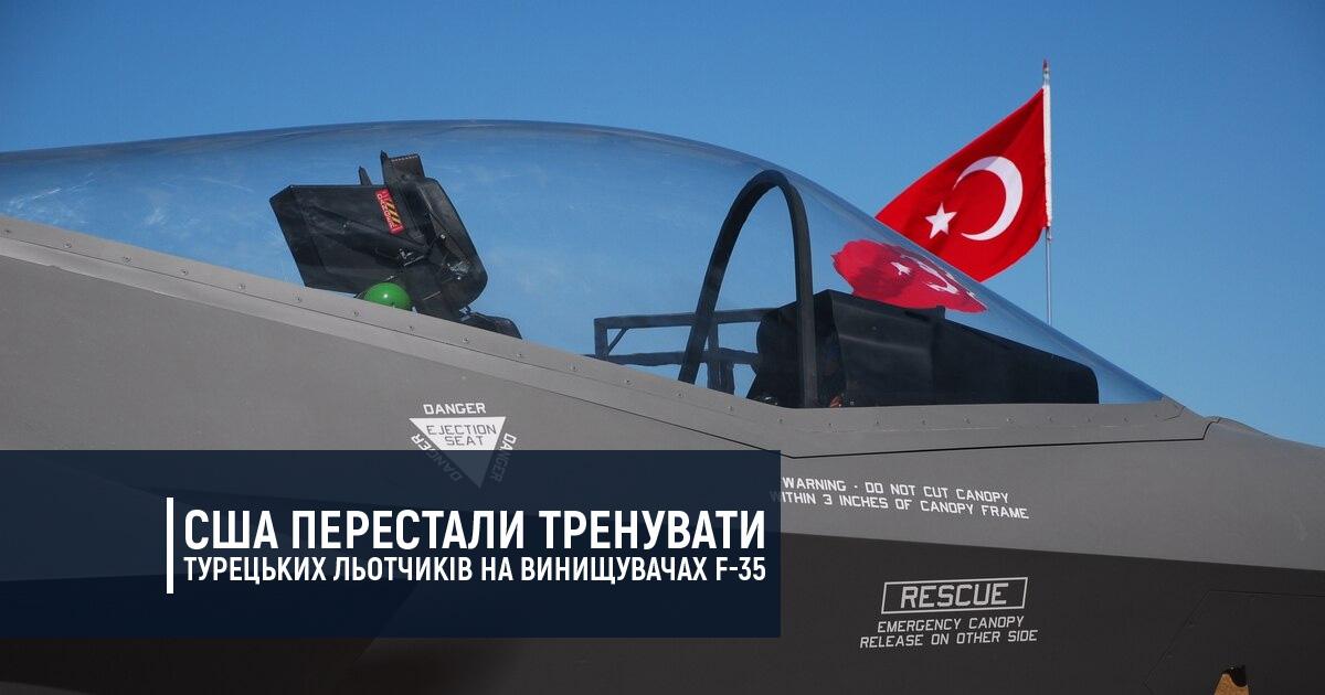 США перестали тренувати турецьких льотчиків на винищувачах F-35
