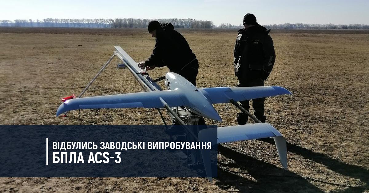 Відбулись заводські випробування БПЛА ACS-3