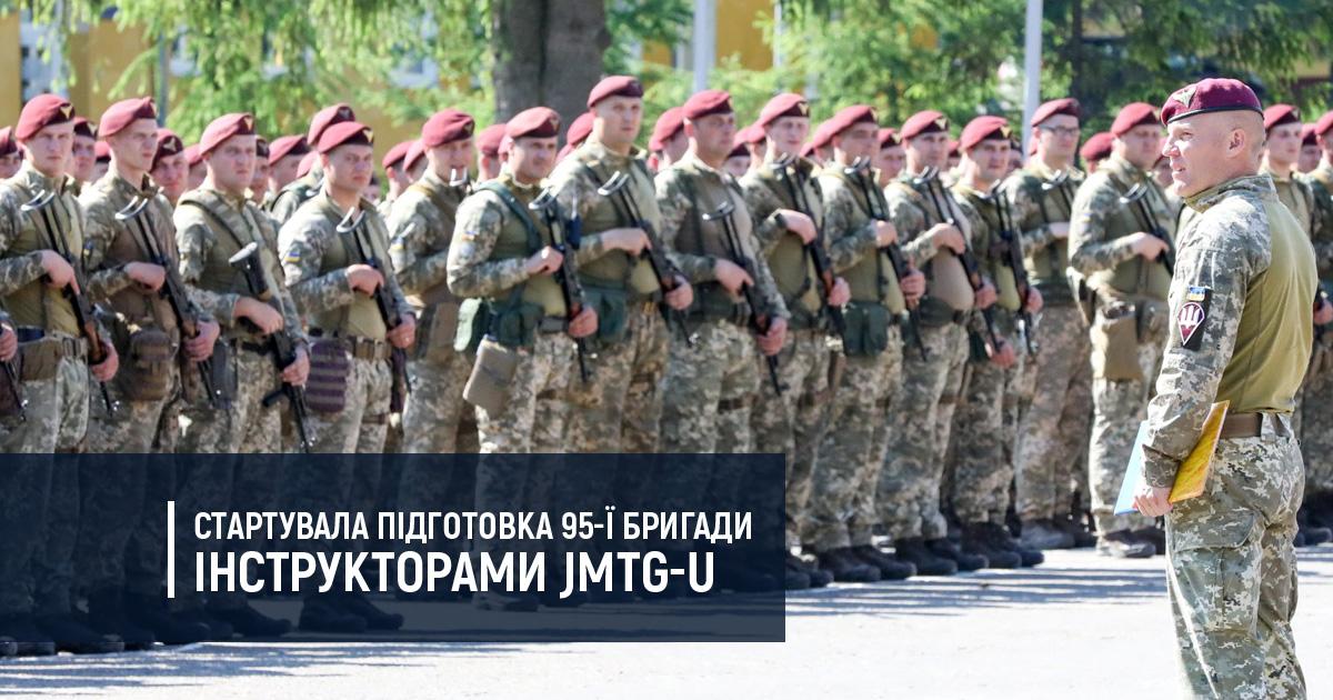 Стартувала підготовка 95-ї бригади інструкторами JMTG-U