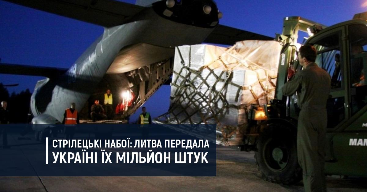 Стрілецькі набої: Литва передала Україні їх мільйон штук