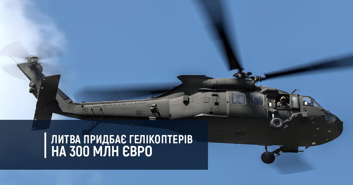 Литва придбає гелікоптерів на 300 млн євро