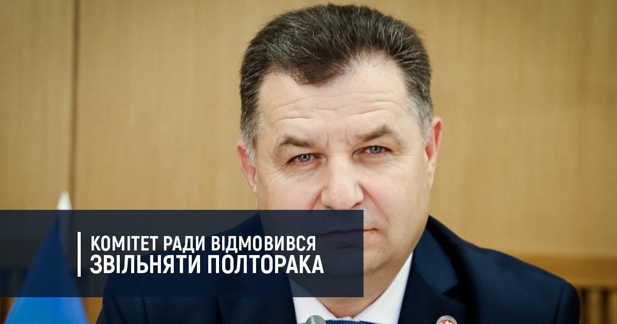 Комітет Верховної Ради відмовився звільняти Полторака
