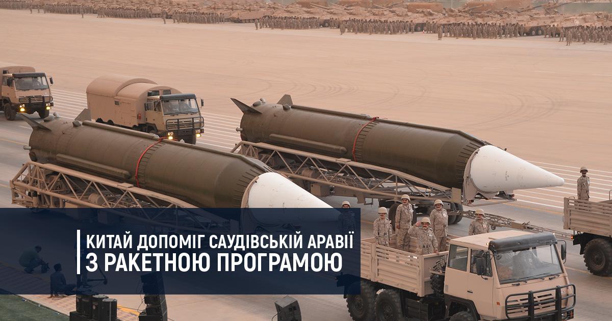 Китай допоміг Саудівській Аравії з ракетною програмою