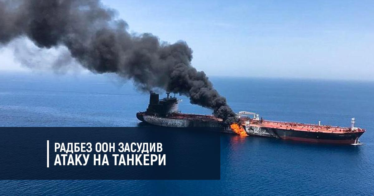 Радбез ООН засудив атаку на танкери