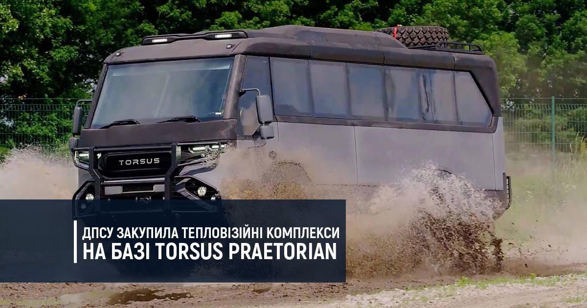 ДПСУ закупила тепловізійні комплекси на базі Torsus Praetorian