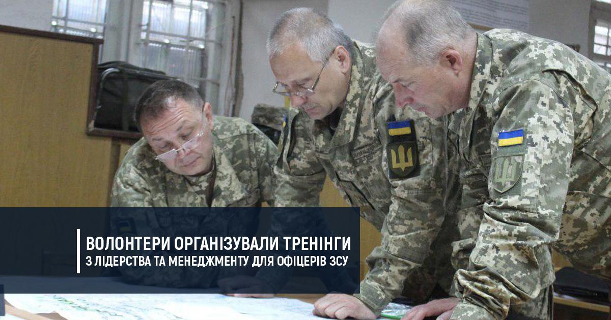Волонтери організували тренінги з лідерства та менеджменту для офіцерів ЗСУ