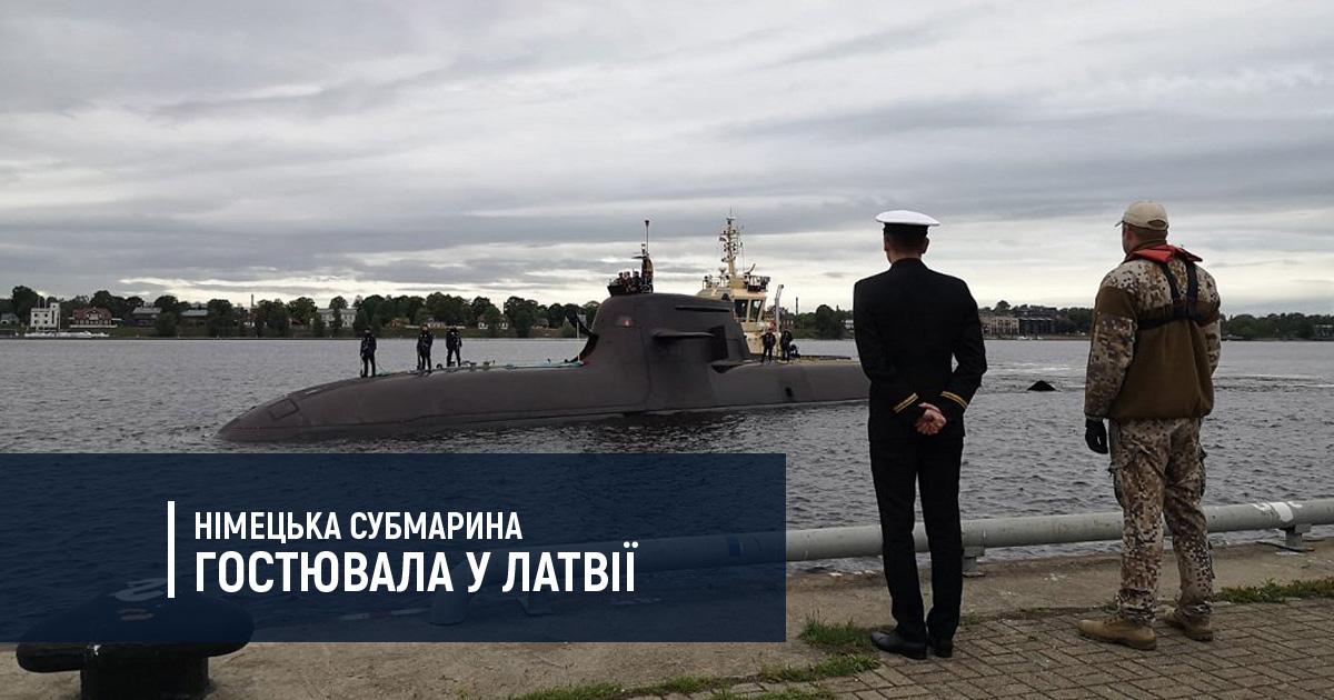 Німецька субмарина гостювала у Латвії