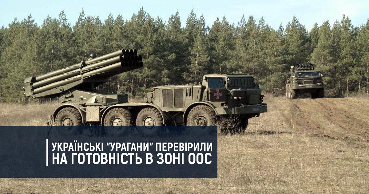 """Українські """"Урагани"""" перевірили на готовність в зоні ООС"""