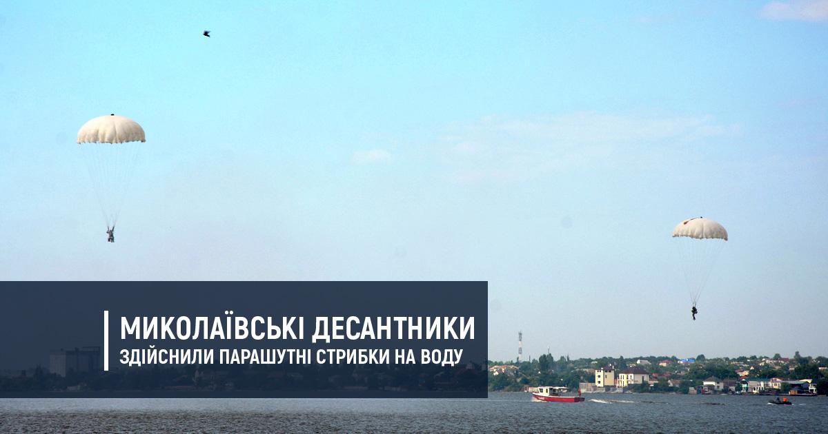 Миколаївські десантники здійснили парашутні стрибки на воду