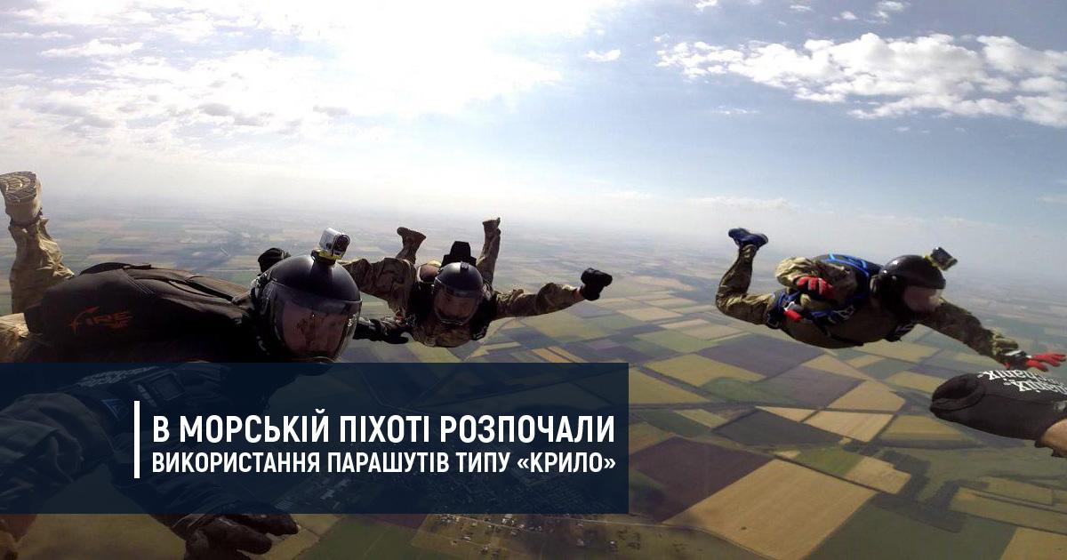 В морській піхоті розпочали використання парашутів типу «крило»