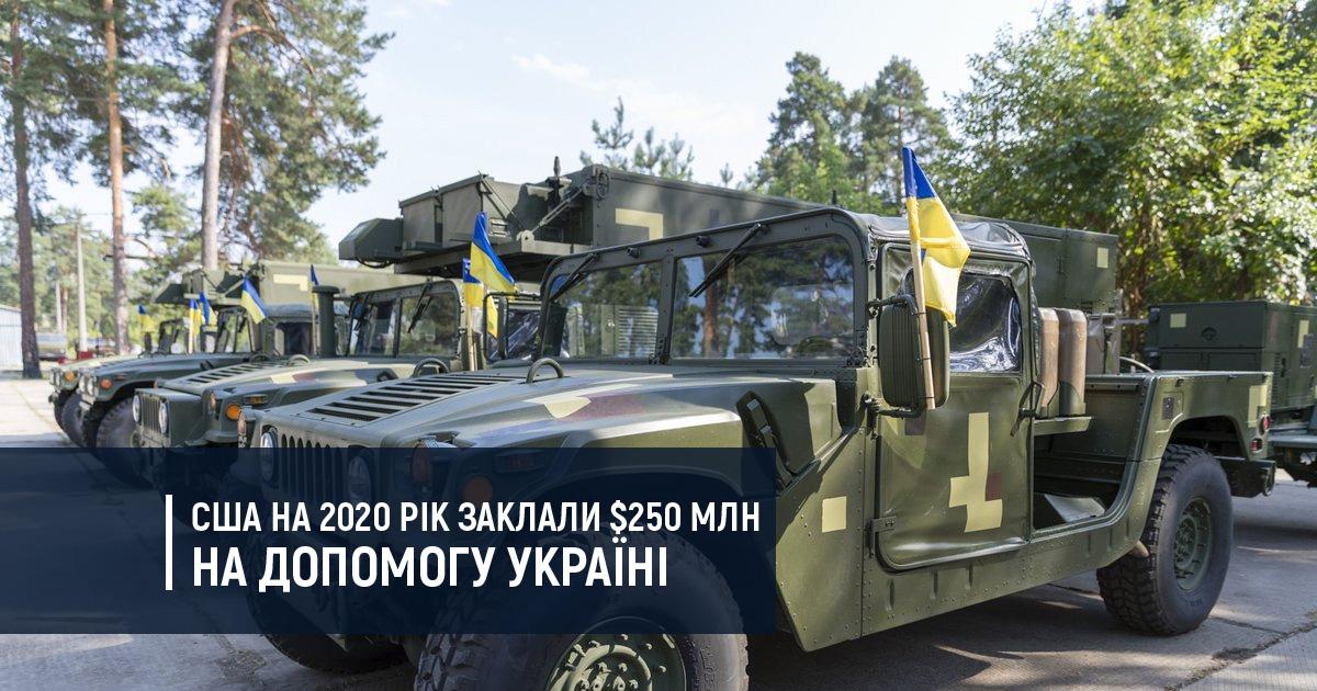 США на 2020 рік заклали $250 млн на військову допомогу Україні