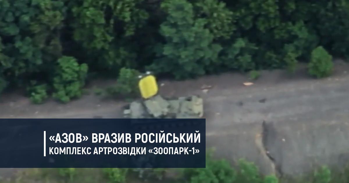 «Азов» вразив російський комплекс артилерійської розвідки «ЗООПАРК-1»