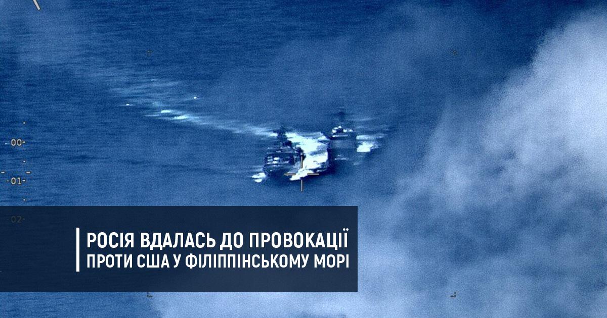 Росія вдалась до провокації проти США у Філіппінському морі