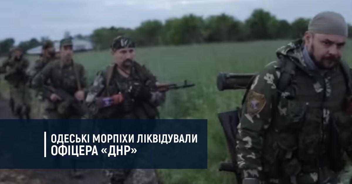 Одеські морпіхи ліквідували офіцера «ДНР»