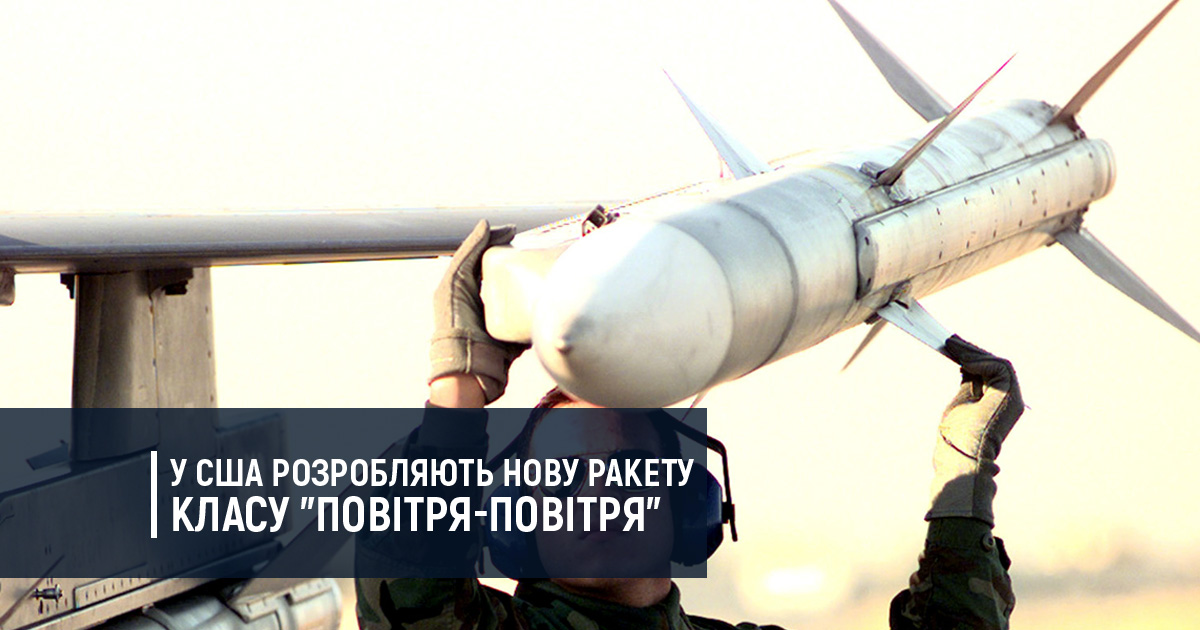 """У США розробляють нову ракету класу """"повітря-повітря"""""""