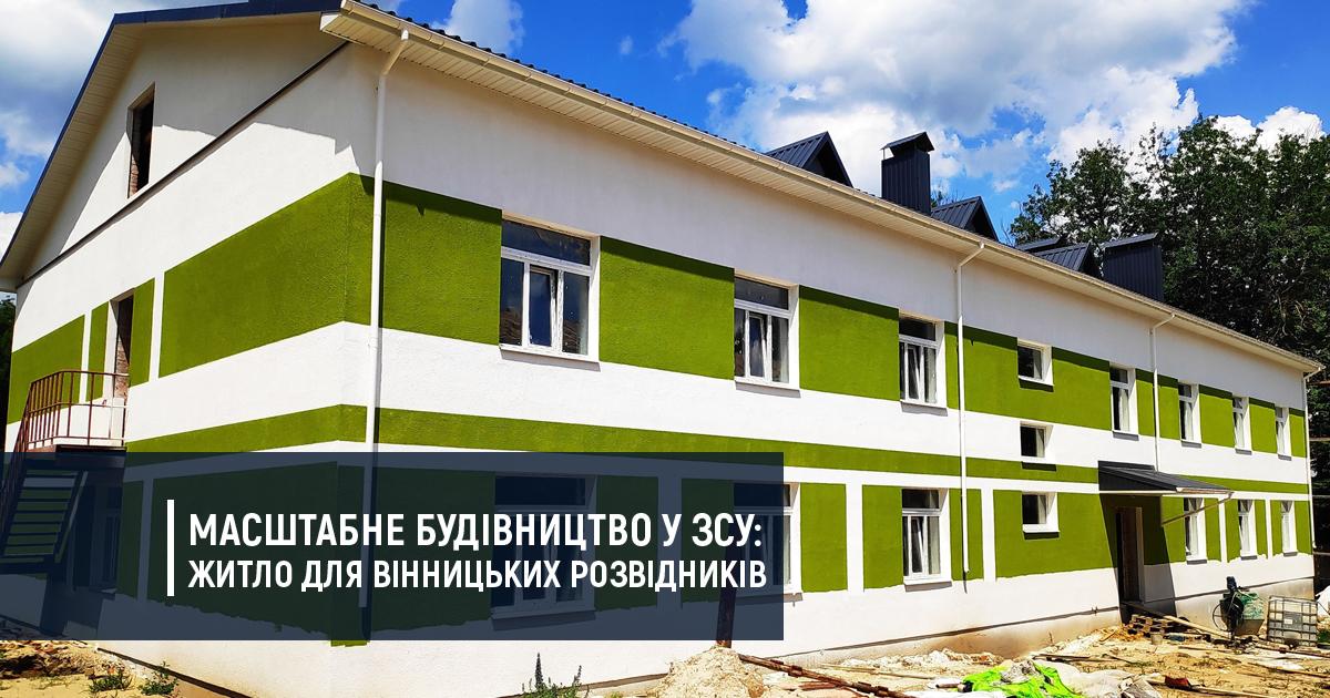 Масштабне будівництво у ЗСУ: житло для вінницьких розвідників