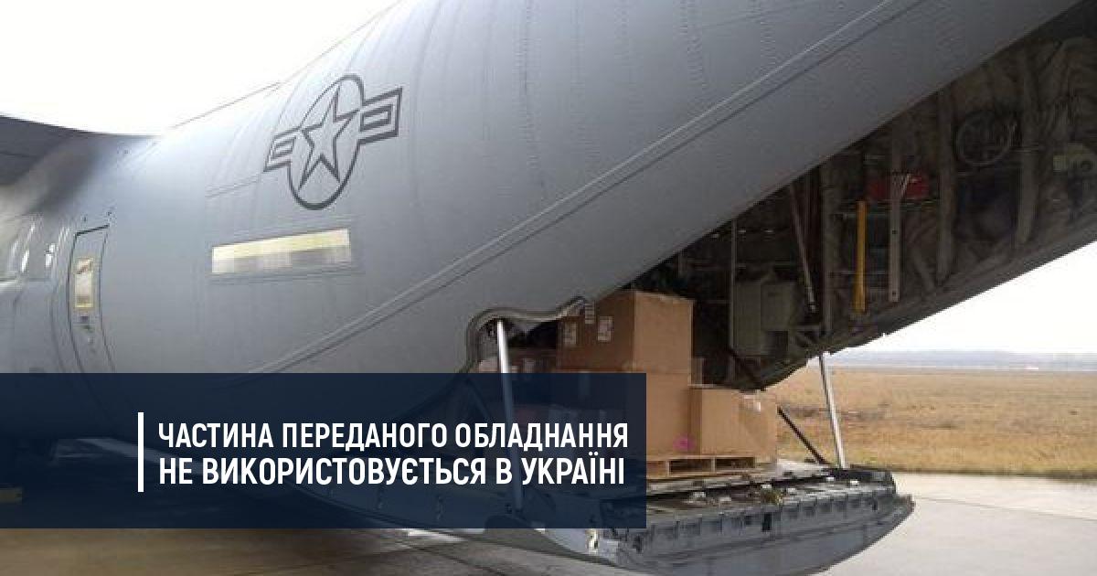 Частина переданого обладнання не використовується в Україні