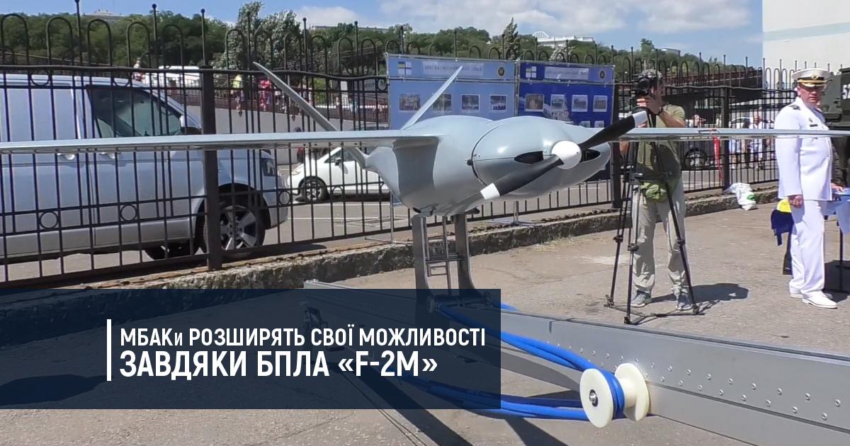 МБАКи розширять свої можливості завдяки БПЛА «F-2M»