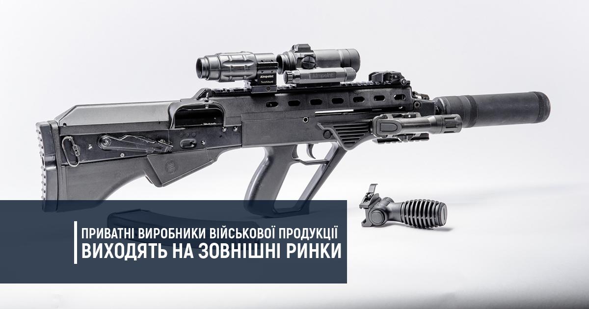 Приватні виробники військової продукції України виходять на зовнішні ринки