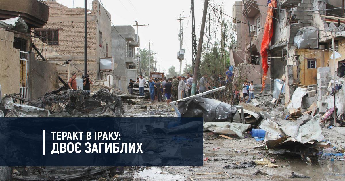 Теракт в Іраку: двоє загиблих