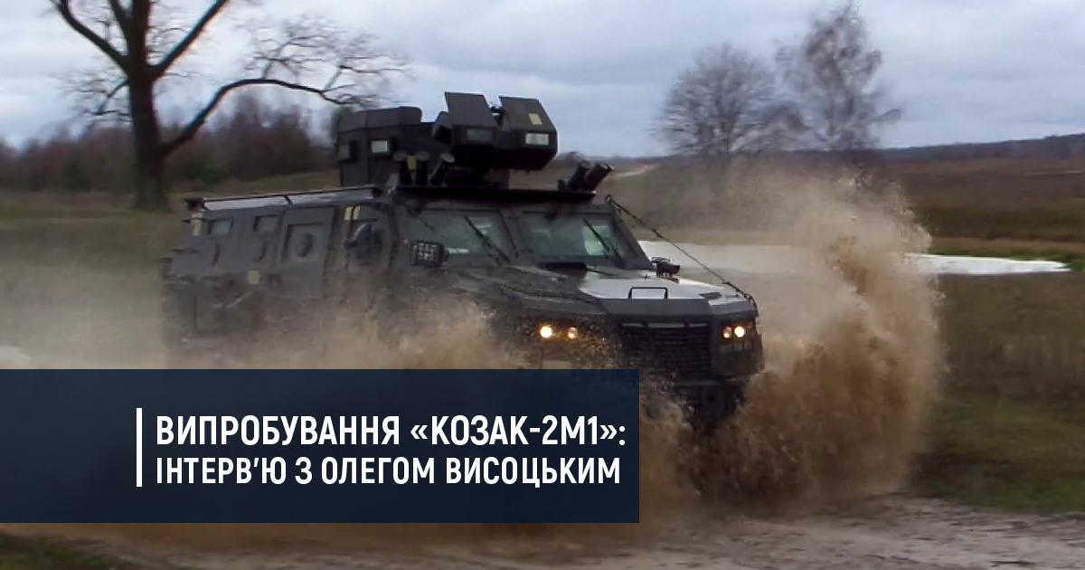 Випробування «Козак-2М1»: Інтерв'ю з засновником та керівником ПрАТ «НПО «Практика»Олегом Висоцьким