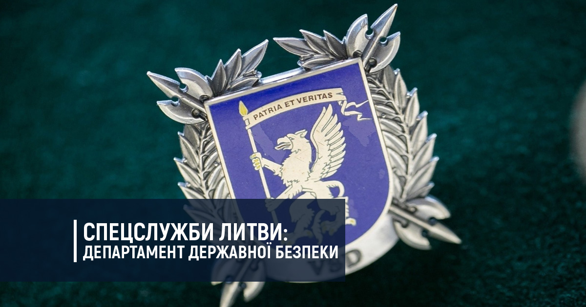 Спецслужби Литви: Департамент державної безпеки
