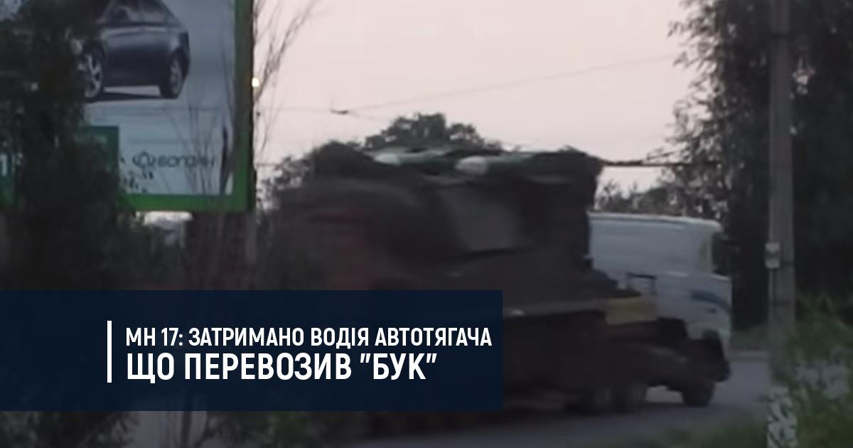 """MH 17 – затримано водія автотягача що перевозив """"Бук"""""""