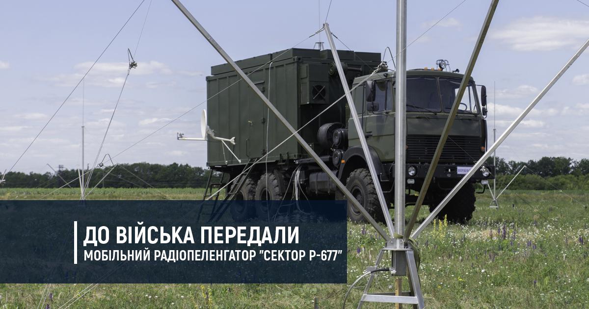 """До війська передали мобільний радіопеленгатор """"Сектор Р-677"""""""