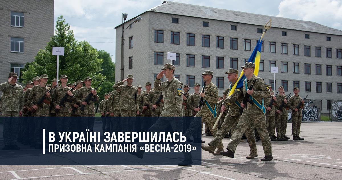 В Україні завершилась призовна кампанія «Весна-2019»