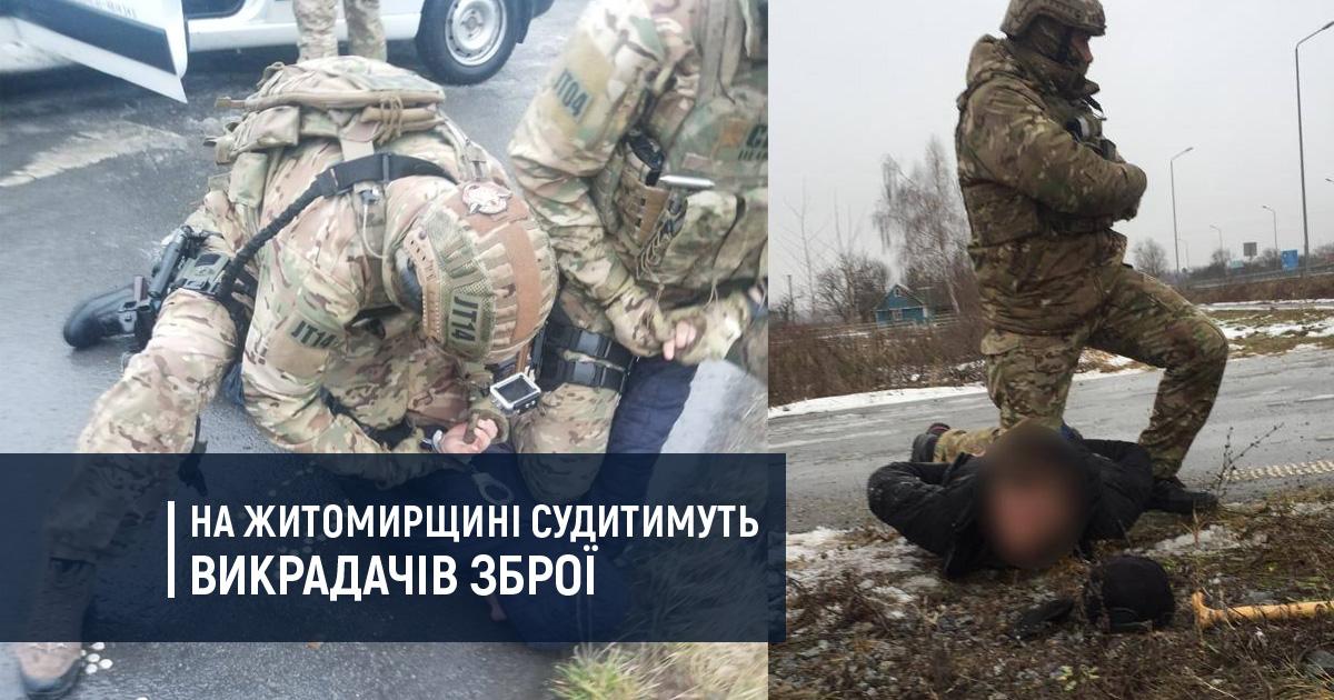 На Житомирщині судитимуть викрадачів зброї