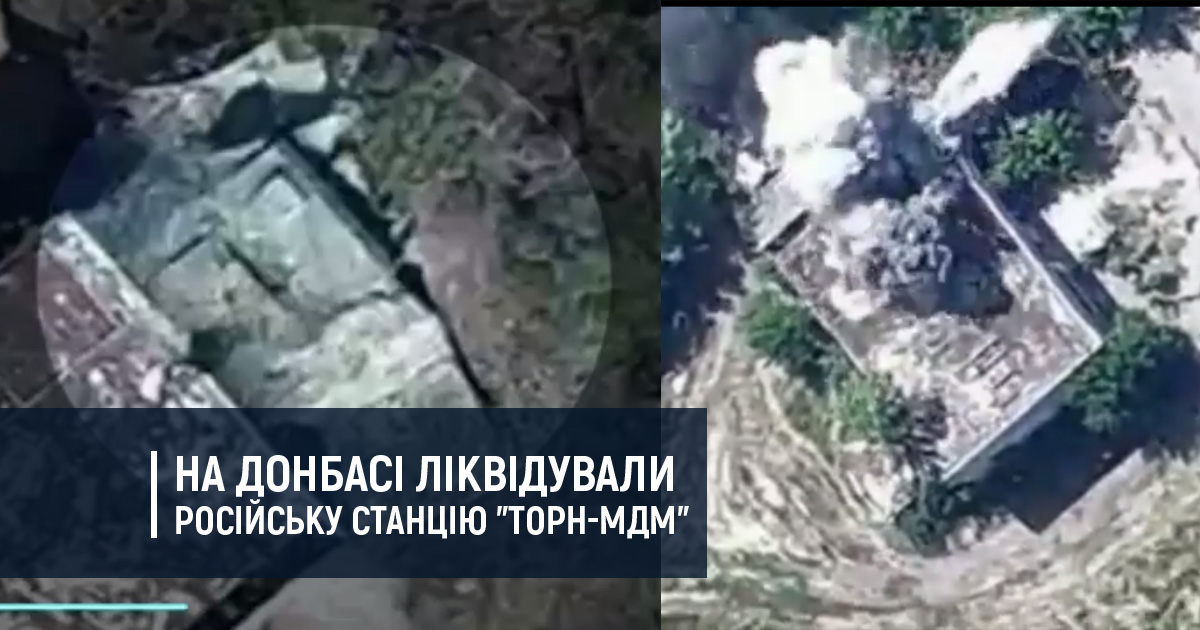 """На Донбасі ліквідували російську станцію """"Торн-МДМ"""""""