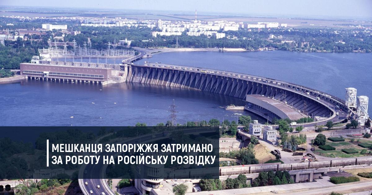 Мешканця Запоріжжя затримано за роботу на російську розвідку