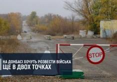 На Донбасі хочуть розвести війська ще в двох точках