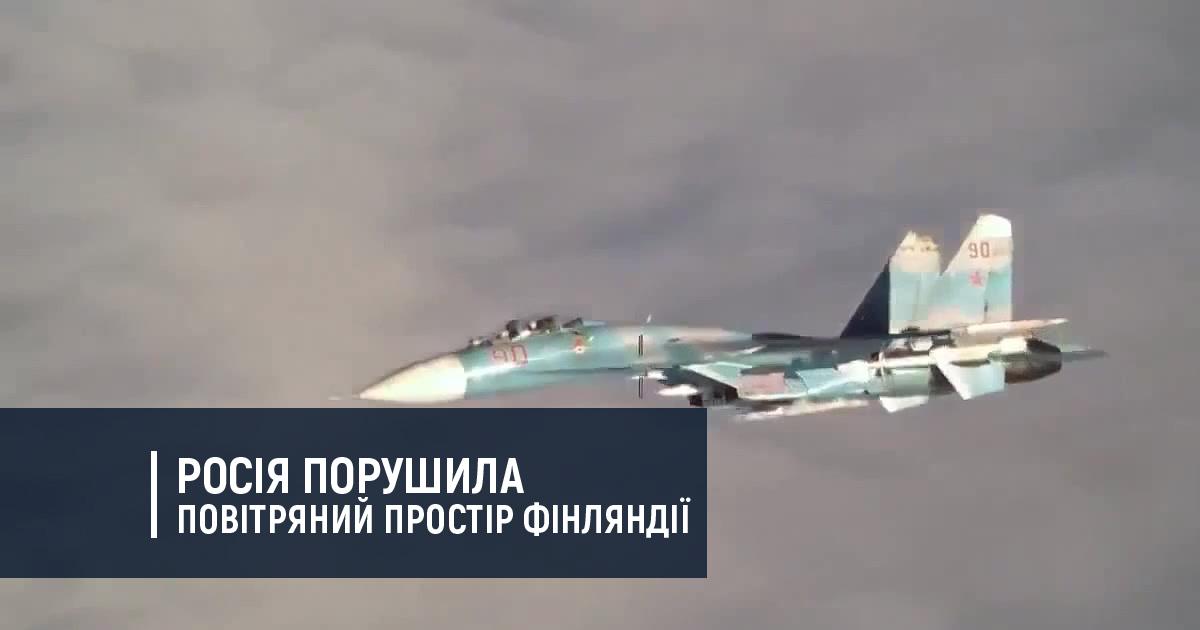 Росія порушила повітряний простір Фінляндії