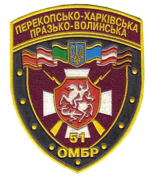 51-а окрема механізована бригада