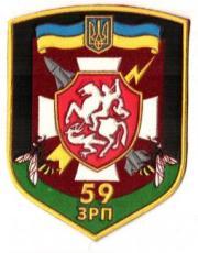 59 зенітно-ракетний полк