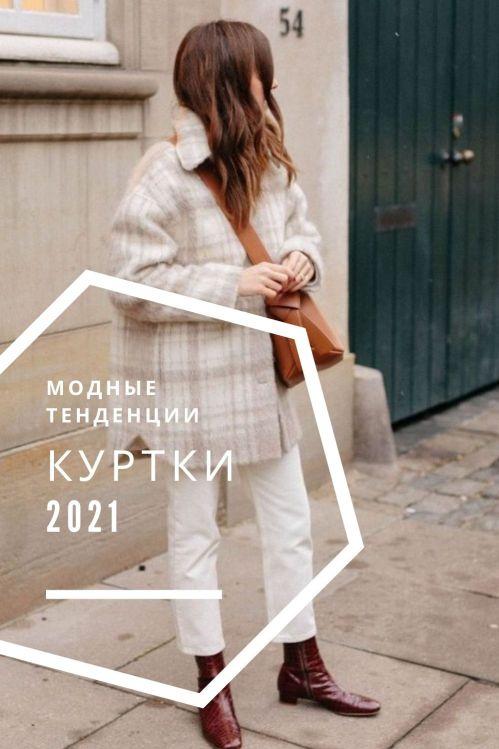 модные куртки 2021 года все модные тренды