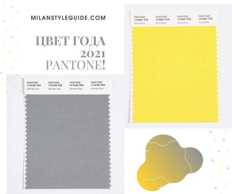 pantone color 2021 Ultimate Gray Illuminating