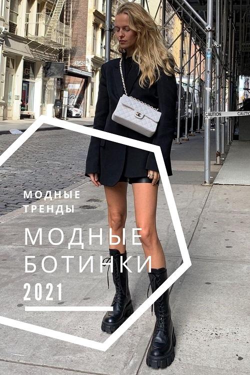 модные ботинки 2021 как модно носить