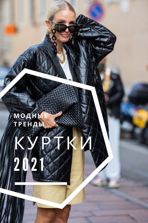 модные куртки 2021года все тенденции и как носить