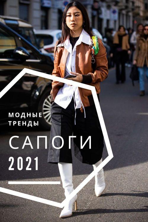 самые модные сапоги 2021 стрит стайл