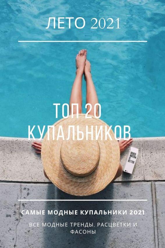 модные тенденции лета 202№ самые модные купальники лета 2021