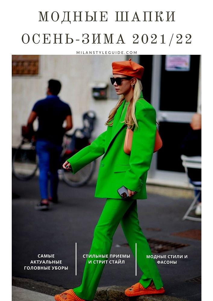 модные тенденции шапок и головных убороа осень-зима 2021 2022