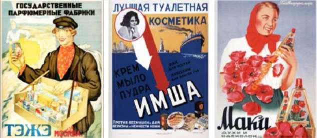 Макияж в СССР: что находилось в косметичке советской девушки