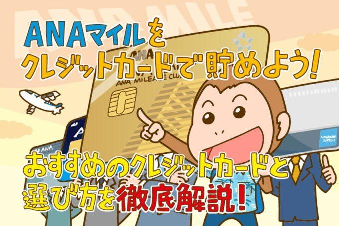 もう悩まない!ANAマイルを貯めるときのクレジットカードの選び方とオススメのカード4選