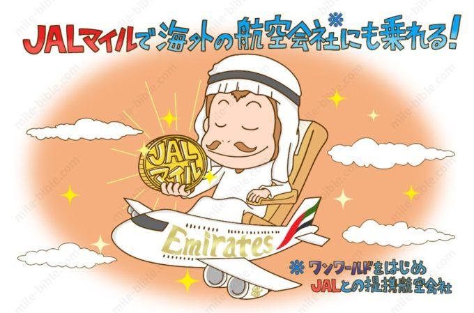 JALマイルでエミレーツ航空のビジネスクラス(B777便)に搭乗