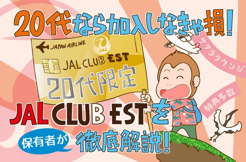 jal_club_est